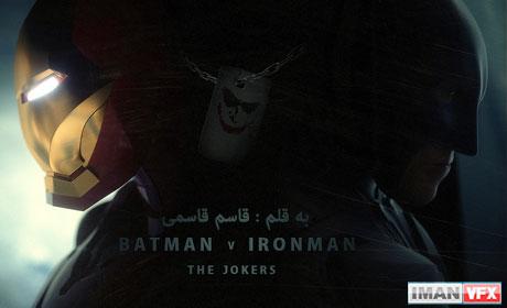 تریلر سینماتیک Batman V Iron Man The Jokers