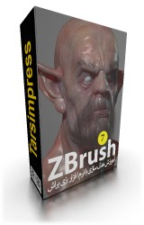 آموزش ZBrush 4R7,آموزش حجاری و حکاکی دیجیتال با زی براش