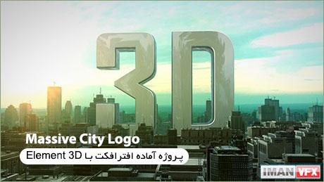دانلود پروژه آماده افترافکت Massive City Logo,پلاگین Element 3D