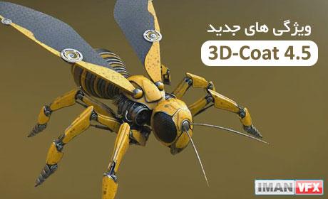 ویژگی های جدید 3D-Coat 4.5