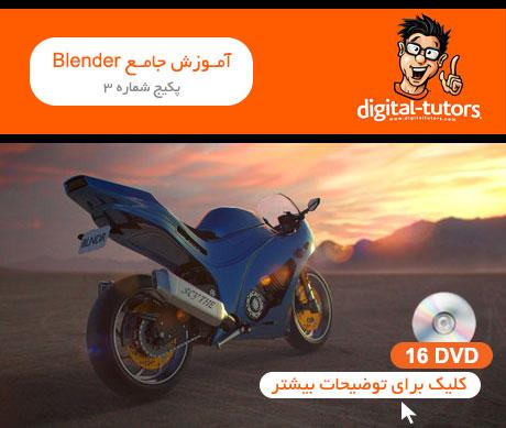 موتور رندرینگ Cycles در Blender