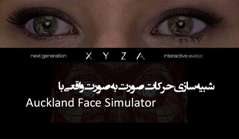 شبیه ساز حرکات صورت Auckland Face Simulator
