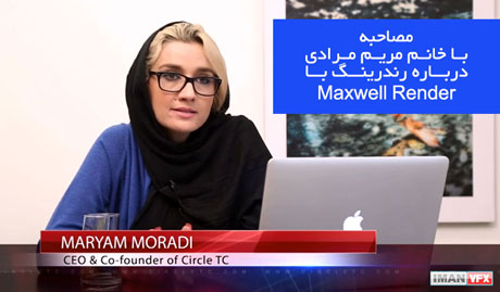 مصاحبه Next Limit با مریم مرادی درباره Maxwell Render