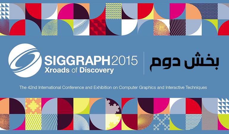 اعلام نتایج فستیوال انیمیشن Siggraph 2015,بخش دوم
