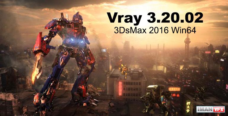 دانلود Vray 3.20.02 برای 3DsMax 2016 - Win64