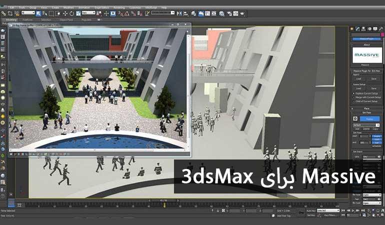عرضه نرم افزار Massive برای 3dsMax