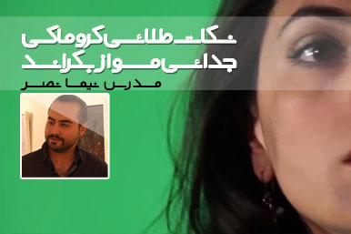 دانلود آموزش فارسی کروماکی با افترافکت حذف مو از پرده سبز
