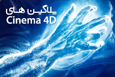 دانلود رایگان پلاگین های Cinema 4D