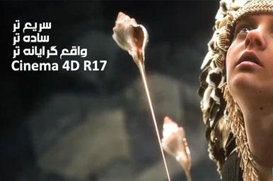 انتشار Cinema 4D R17 و ویژگی های جدید Cinema 4D R17