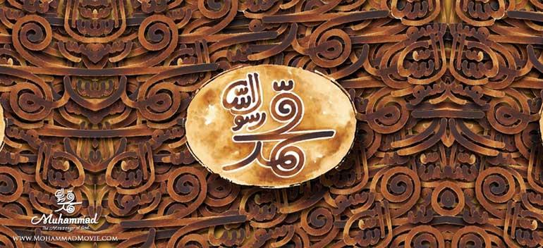 فیلم محمد رسول الله,تیزر و پشت صحنه