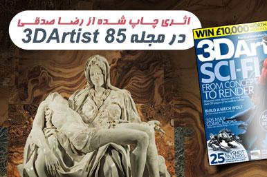 رضا صدقی و یک اثر 3D چاپ شده در مجله 3D Artist 85