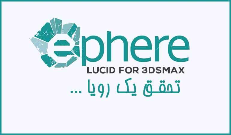 تحقق یک رویا:Flex در 3dsMax با پلاگین Lucid از Ephere