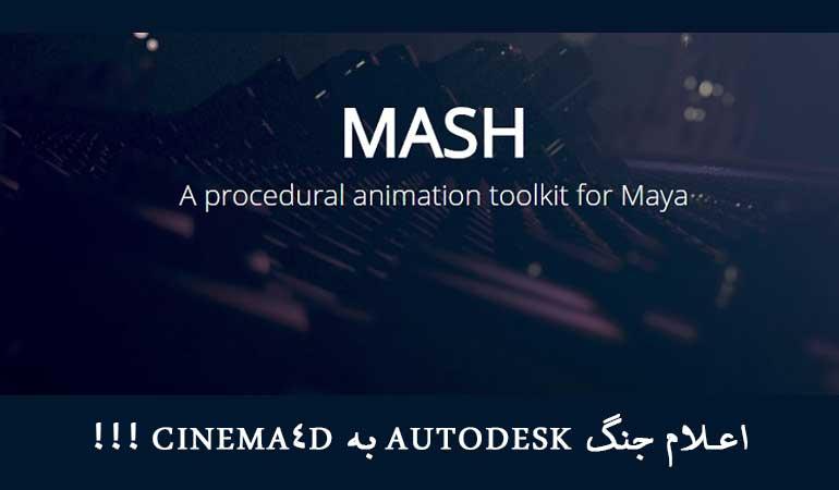 اعلام جنگ Autodesk به Cinema4D با MASH از Mainframe