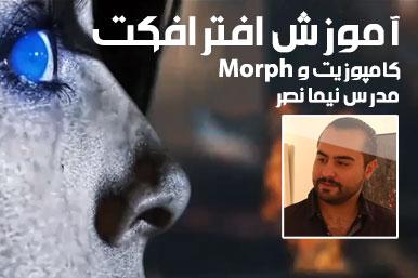 آموزش کامپوزیت و Morph صورت با افترافکت همراه با پیش نمایش آموزش شماره 3