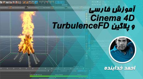 دانلود آموزش فارسی Cinema 4D با پلاگین TurbulenceFD