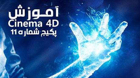 آموزش Cinema 4D پکیج 11 و پکیج نرم افزار سینما فوردی R17