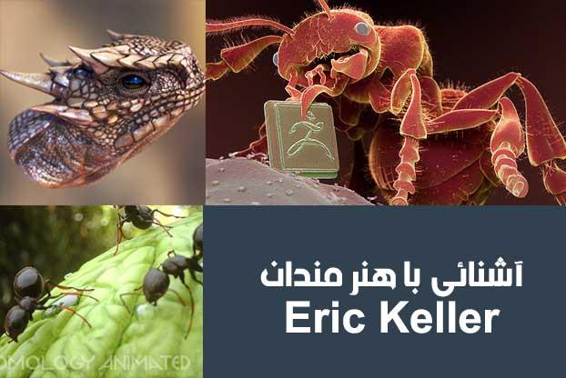 آشنایی با هنرمندان:Eric Keller