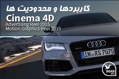 دانلود 2015 Reel تبلیغاتی و موشن گرافیک Maxon با Cinema 4D