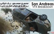 محسن موسوی,یک ایرانی بر قله VFX دنیا در ScanlineVFX