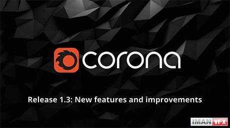 ویژگی های جدید Corona Renderer 1.3 و دانلود Corona Renderer 1.3
