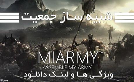 دانلود Miarmy Express Pro v4.2.24 Maya 2014-2016