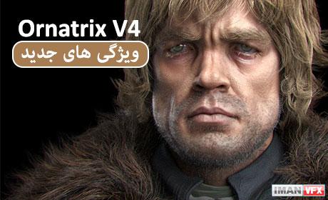 Ornatrix V4 پلاگین ایجاد مو ، پرز و پر در 3ds Max
