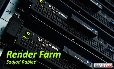 رندر فارم چیست ؟ آشنائی با Render Farm و افزایش سرعت رندرینگ