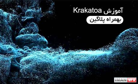 آموزش کراکاتوآ,krakatoa in production vol 1