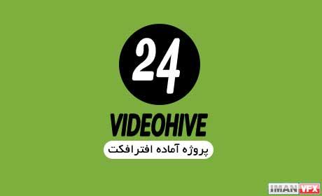 پروژه آماده افترافکت videohive پکیج 24