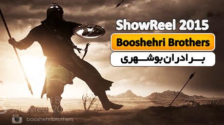 Showreel 2015 برادران بوشهری