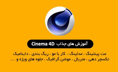 آموزش های CINEMA 4D,آموزش موشن گرافیک با سینما فوردی
