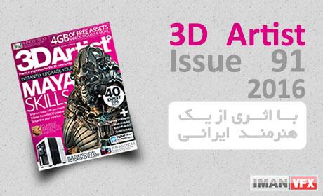 دانلود مجله انیمیشن سه بعدی 3D Artist - Issue 91- 2016