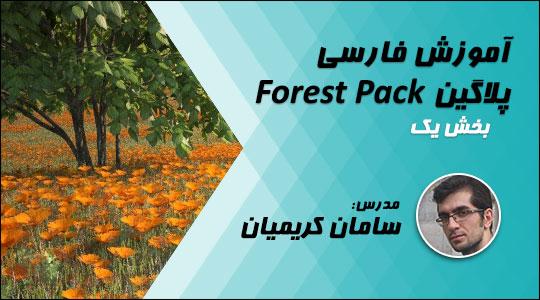 آموزش فارسی پلاگین Forest Pack
