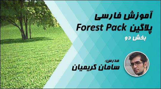 دانلود آموزش فارسی پلاگین Forest Pack برای تری دی مکس