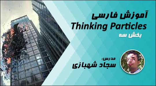 آموزش فارسی تینکینگ پارتیکلز بخش 3