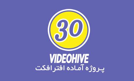 پروژه آماده افترافکت Videohive شماره 30