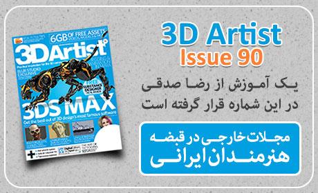 مجله 3D Artist شماره 90 با آموزش رضا صدقی