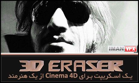 دانلود 3D Eraser اسکریپت Cinema4d از محمد محمد رضائی