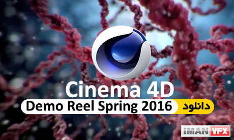 دانلود Cinema 4D Demo Reel - Spring 2016