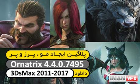 دانلود Ornatrix 4.4.0.7495 For 3DsMax 2011-2017 Win64