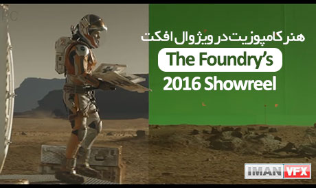 دانلود The Foundry's 2016 Showreel