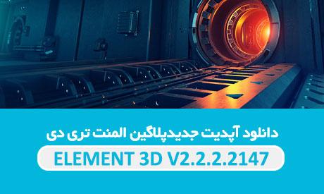 دانلود پلاگین افترافکت ELEMENT 3D V2.2.2.2147 از ویدئوکوپایلت