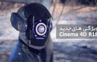 ویژگی های جدید Cinema 4D R18