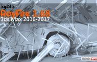 دانلود RayFire 1.68 برای ۳ds Max 2017-2016 Win