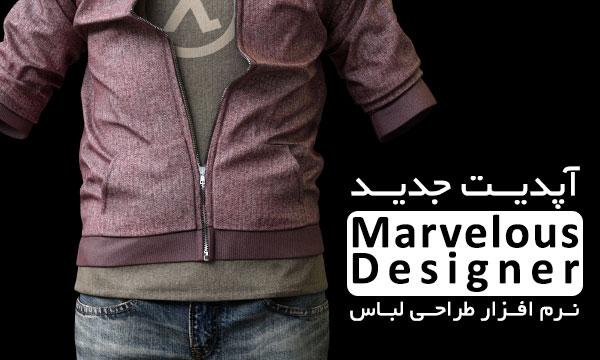 آپدیت جدید Marvelous Designer نرم افزار طراحی لباس
