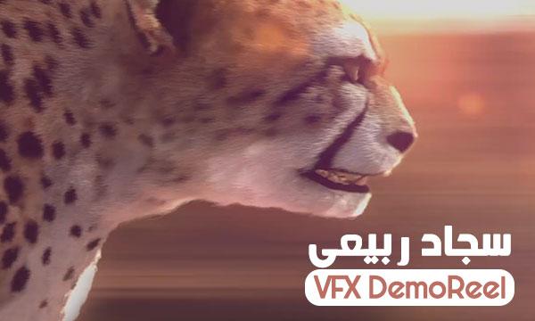 سجاد ربیعی VFX DemoReel 2016
