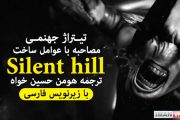 مصاحبه و Making Of تیتراژ Silent Hill از ChezEddy Studio