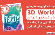 مجله 3d World UK  با آثار هنرمندان ایرانی