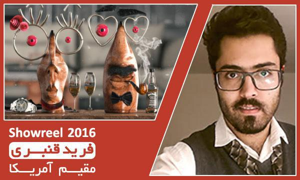 فرید قنبری Showreel 2016
