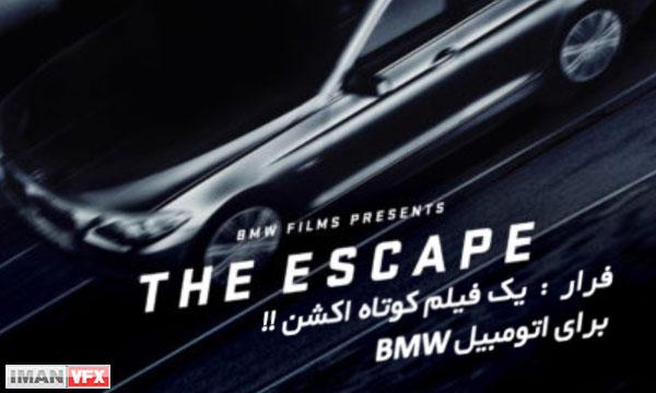 The Escape فیلم کوتاه اکشن BMW